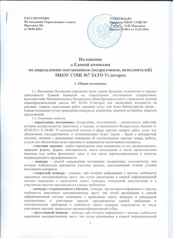 Порядок работы комиссии по проведению конкурсов и аукционов